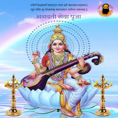 Bhagwati Seva Pooja