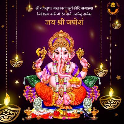 Ganapati Homam Pooja